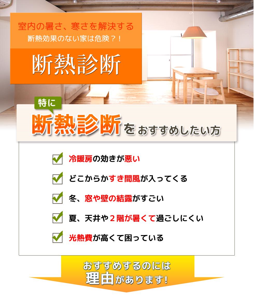 特に断熱診断をおすすめしたい方。冷房の効きが悪い、どこからかすきま風が入ってくる、冬窓や壁の結露がすごい、熱天井や2階が暑くて過ごしにくい、光熱費が高くて困っている